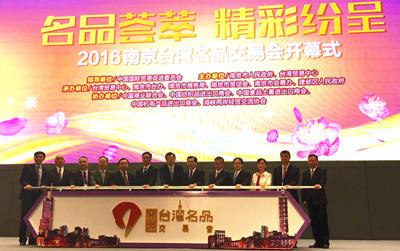 王晖副会长出席2016南京台湾名品交易会