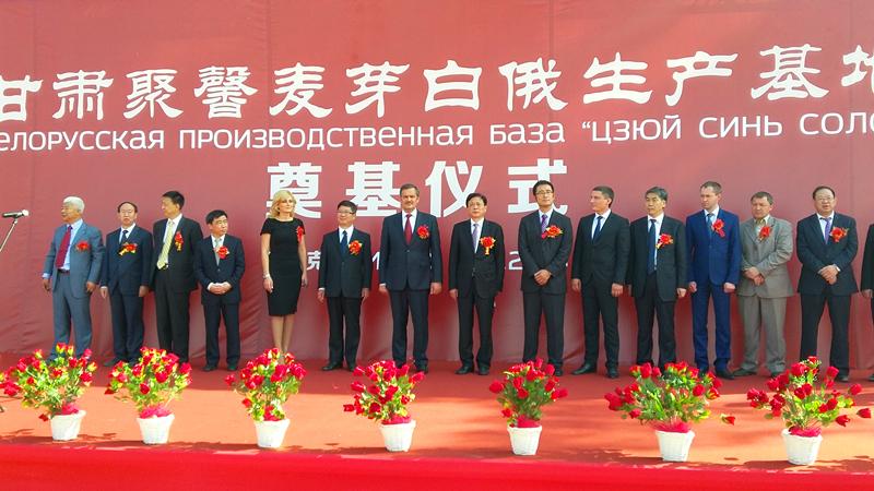 刘雪松参赞陪同甘肃省省长刘伟平出席中白工业园甘肃聚馨麦芽生产基地