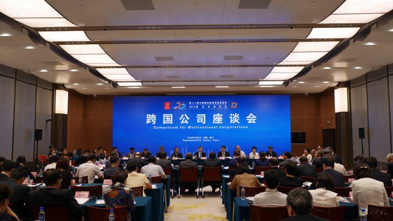 我会领导参加第二十届中国国际投资贸