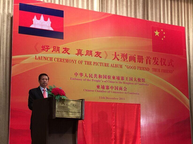 《好朋友,真朋友——中国对柬援助及投资项目巡礼》画册发布仪式在金边举行