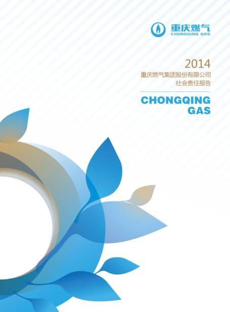 客户至上.2014年重庆燃气新发展客户30.85万户,终端用户达到372.