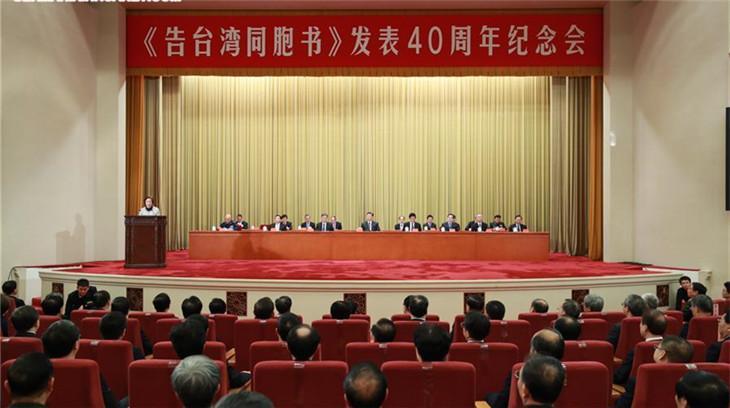 China veranstaltet Versammlung zur Markierung des 40. Jahrestages der Botschaft an Landsleute in Taiwan