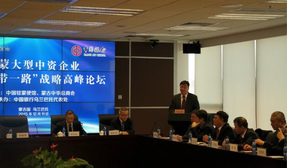 """邢海明大使在蒙古大型中资企业践行""""一带一路""""战略高峰论坛上的讲话稿"""