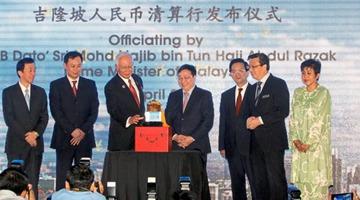 黄惠康大使与纳吉布总理共同为吉隆坡人民币清算行揭幕