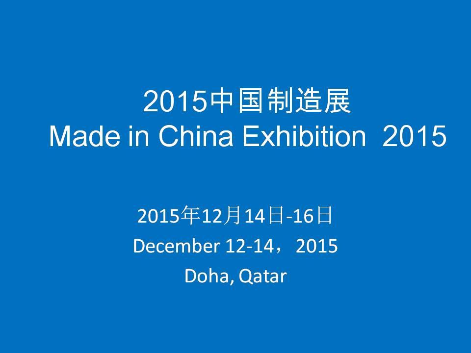 卡塔尔将举办中国制造展