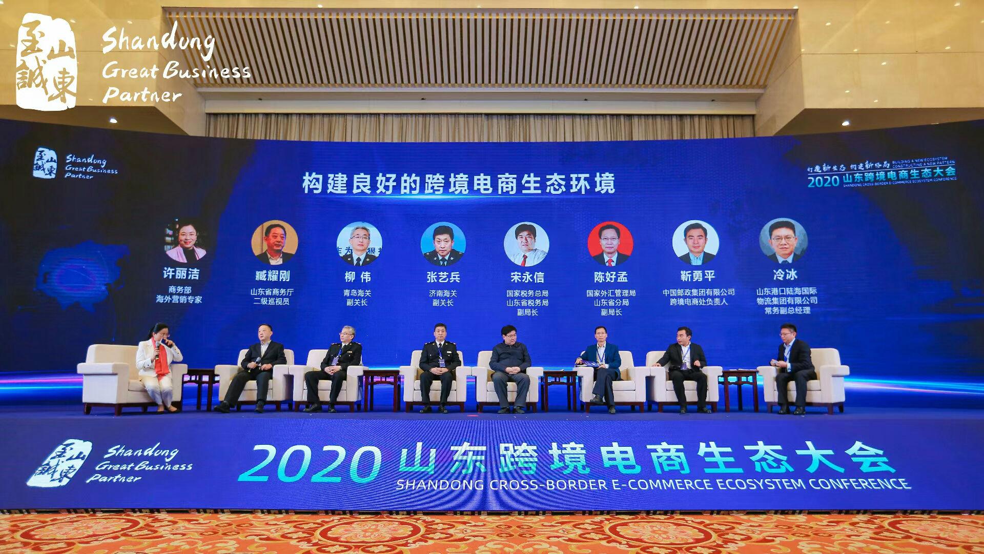 2020山東跨境電商生態大會