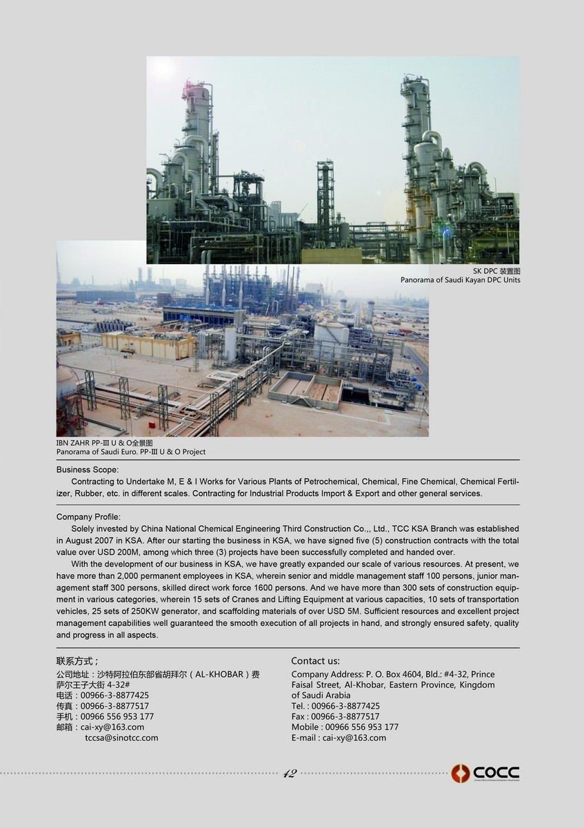 China national chemical engineering third construction Co