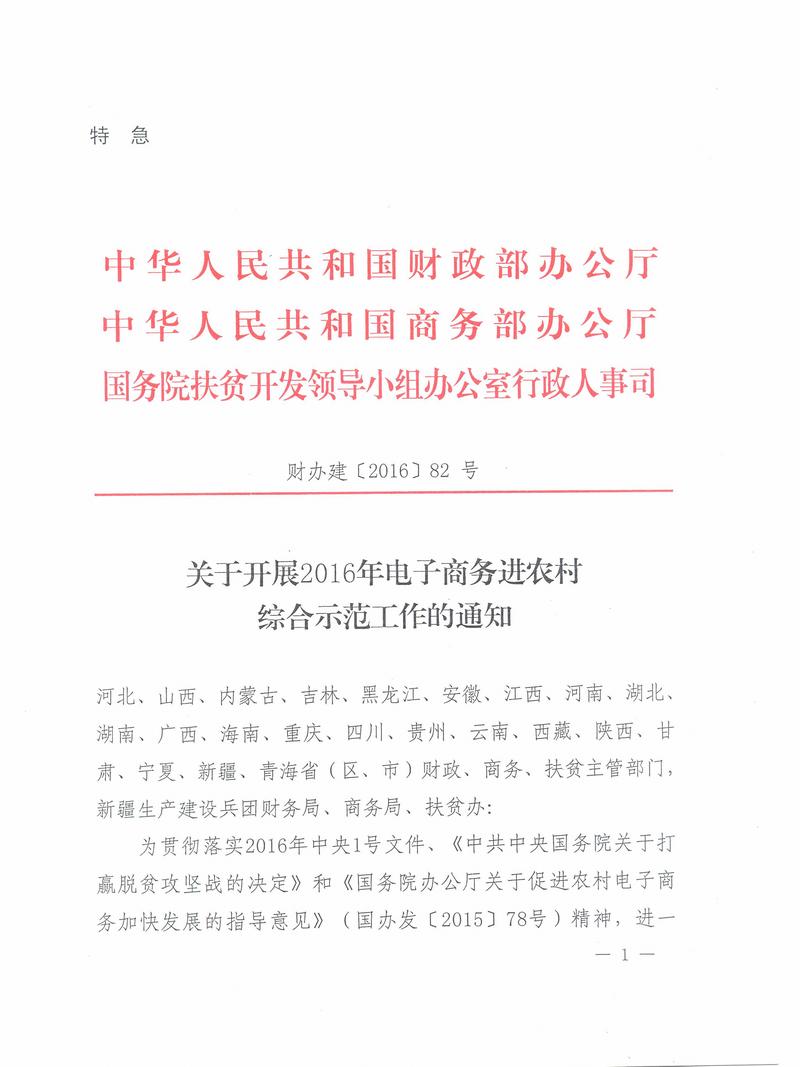 关于开展2016年电子商务进农村综合示范工作的通知
