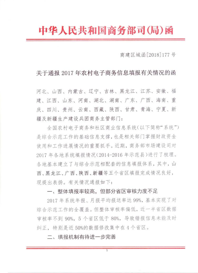 关于通报2017年农村电子商务信息填报有关情况的函