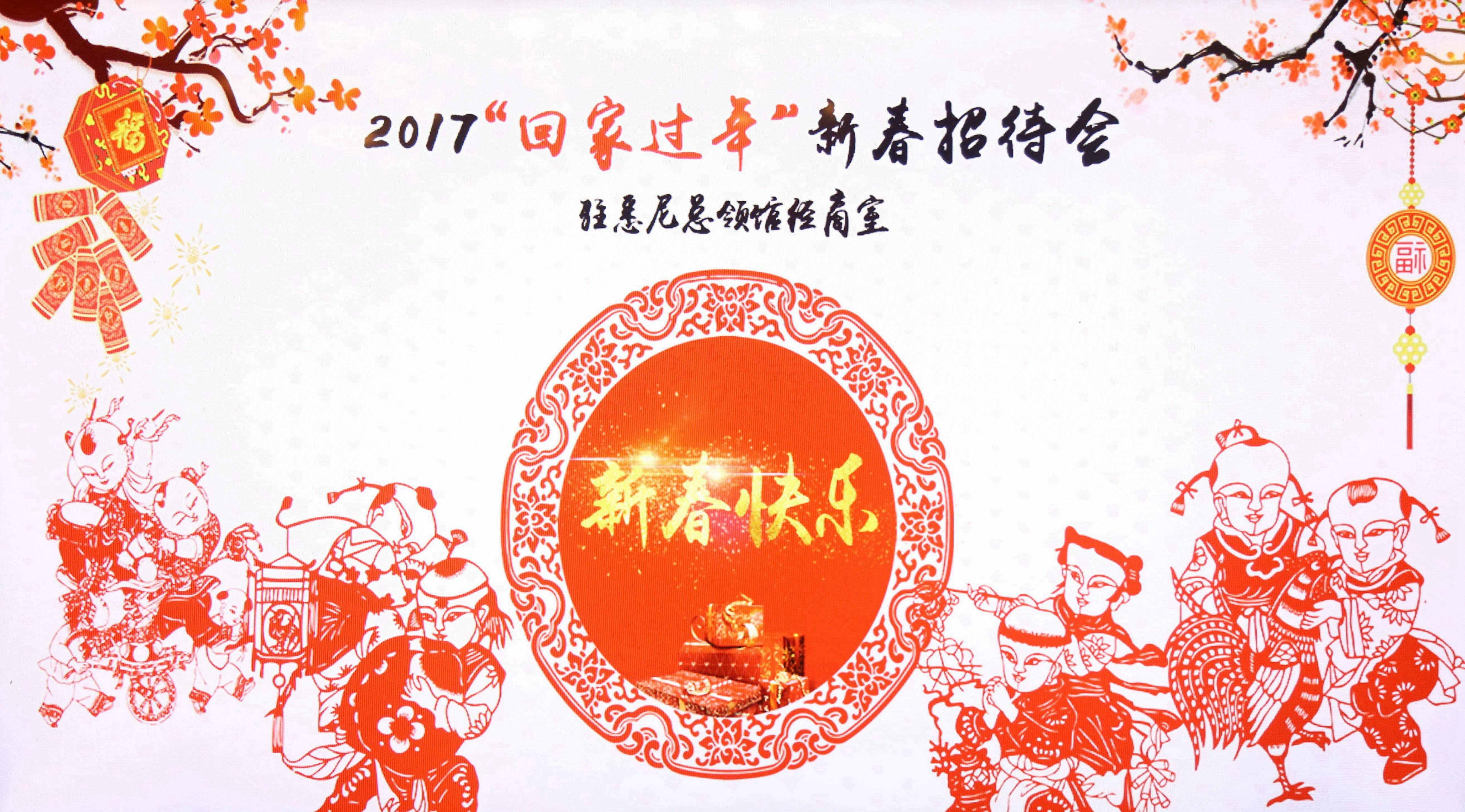 2017春节祝福手绘图片