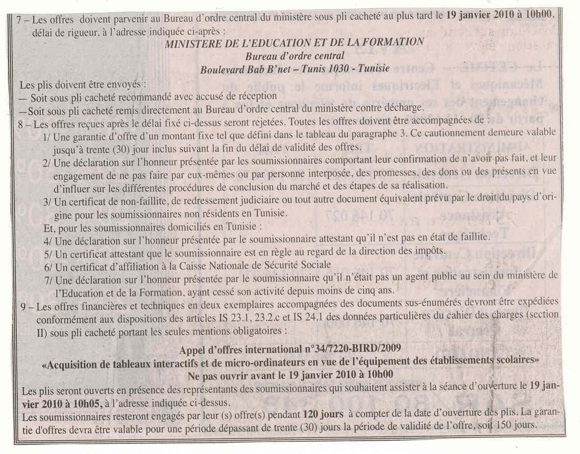 突尼斯冲压和培训部发布电教设备国际招标公告教育铜散热器图片