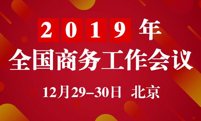 2019年全國商務工作會議