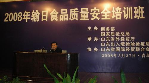 商务部、质检总局联合举办2008年输日食品质量安全系列培训