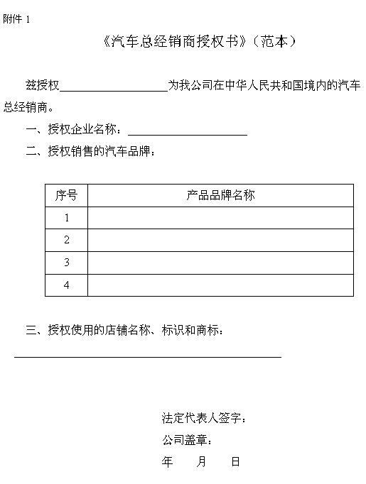 附件1 汽车总经销商授权书 范本