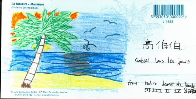四批援毛里求斯青年志愿者服务队队员绘制的明信片.-商务部部长高